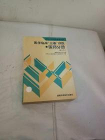 """医学临床""""三基""""训练(医师分册)"""