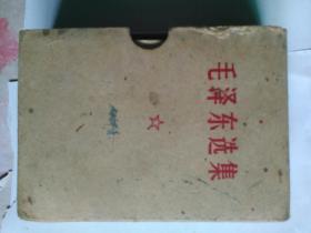 毛泽东选集(一卷本)64开 1968年12月郑州1印 (函套、 内有毛戴军帽像都有林副主席题词)