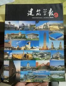 建筑学报2009年第9期