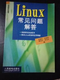 Linux 常见问题解答