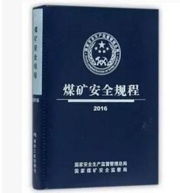 煤矿安全规程2016版精装版 口袋书
