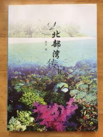 正版现货 北部湾传记 林宝 广西科学技术出版社 签赠本