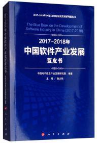 2017-2018年中国软件产业发展蓝皮书/中国工业和信息化发展系列蓝皮书