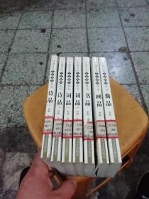 中国古代艺品菁华丛书:诗品上下册、词品上下册、曲品、书品、画品共7册合售