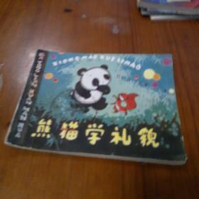 熊猫学礼貌