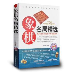象棋名局精选(精编珍藏版)