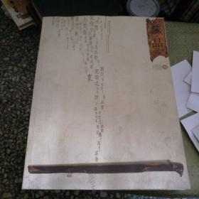藏品 2008卷三 古琴专辑