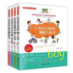 完美男孩成长指南(套装共4册)