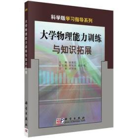 大学物理能力训练与知识拓展 正版 刘爱红  9787030128355