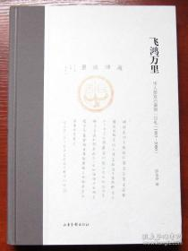 飞鸿万里: 华人德致白谦慎一百札(1983—2000)