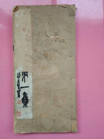 江苏省立第七中学篆刻成绩第一集【民国,宣纸钤印】