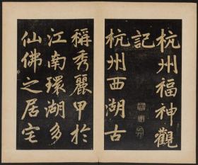 邓文原撰 ;   赵孟頫书 ; 吴荣光题跋. 杭州福神观记