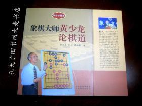《象棋大师黄少龙论棋道(传世珍藏本)》山西经济出版社