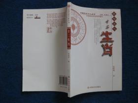 【中国民俗文化丛书】十二生肖