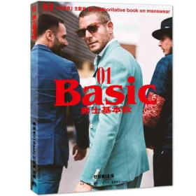 有斐BASIC:男士基本款