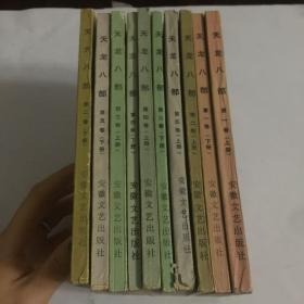 天龙八部 (共十册)