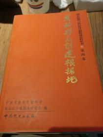 《发动群众建设根据地》《统战与政权建设》第四卷,第五卷