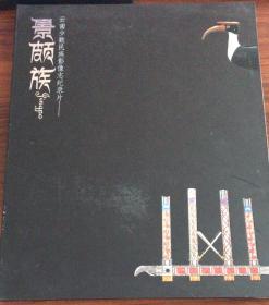 景颇族(DVD)