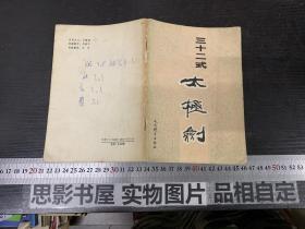 三十二式太极剑【武术专区】
