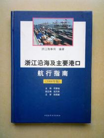 浙江沿海及主要港口航行指南(2008年版).
