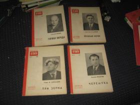 俄文原版 见图 4本小书 合售