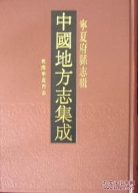 宁夏府县志辑(中国地方志集成 16开精装 全九册)