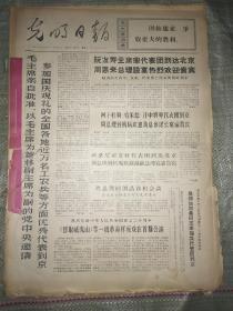 光明日报(合订本)(1969年9月份)【货号148】