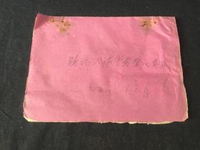 1958年浙江省温州市平阳县晓坃大队党员登记册 一册