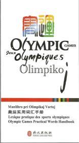 奥运实用词汇手册