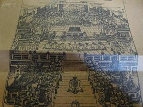 1907年印刷品,映雪斋印<万寿无彊>图一幅