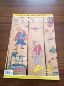 山茶..人文地理杂志【1999年第.4.期】