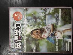 《英语学习》2014年5月上半月刊