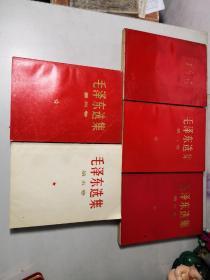 毛主席选集(1--5册全)红皮书衣