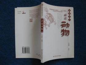 【中国民俗文化丛书】祥瑞动物