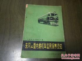 《东风4型内燃机车运用保养须知》