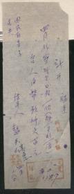 張家口市圖書館1950年4月購買察哈爾日報 手寫轉賬支付單據(2019.5.12日上