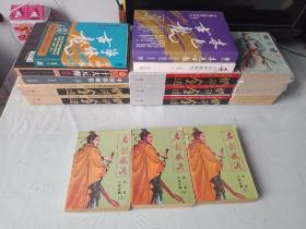 古龙著名武侠作品《名剑风流》(全三册)