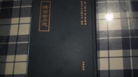 济南金石志