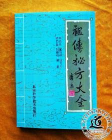 祖传秘方大全(收集民间祖传方、师传方、家传方等各种秘方1352方;292病)