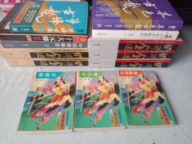 古龙著名武侠作品楚留香系列(全三册)