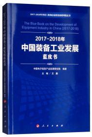 2017-2018年中国装备工业发展蓝皮书/中国工业和信息化发展系列蓝皮书
