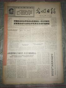 光明日报(合订本)(1969年3月份)【货号149】