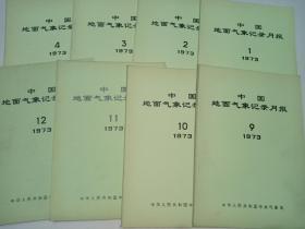 1973年气象工作情况合订本(12期合订本)