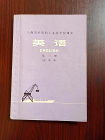 上海市外贸职工业余学校课本《英语》第二册(试用本),非常少见的教科书!