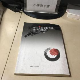 中国企业文化管理测评标准2.0