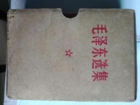 毛泽东选集(一卷本)64开 1969年2月上海2印 (函套、有林副主席题词)
