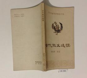 少年儿童课外辅导读物《古代散文选读》