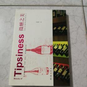 微醺之美:Denis的葡萄酒赏味笔记