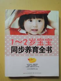 1-2岁宝宝同步养育全书