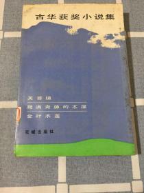 古华获奖小说集